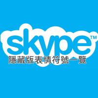 2017最新【Skype隱藏版表情符號】完整icon代碼一覽表