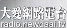 大愛網路電台
