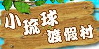 小琉球渡假村