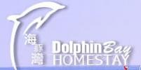 海豚灣民宿
