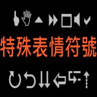 《特殊符號一覽》直接複製用,隱藏 表情圖案 完整表!顏文字