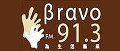 BravoFM 台北都會音樂台