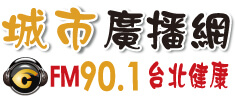 City FM 城市廣播網-台北健康