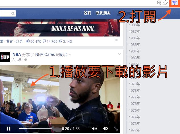 FB影片下載教學5