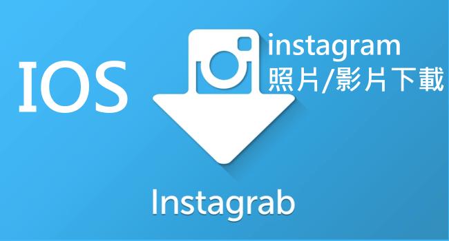 IOS_instagram照片下載教學