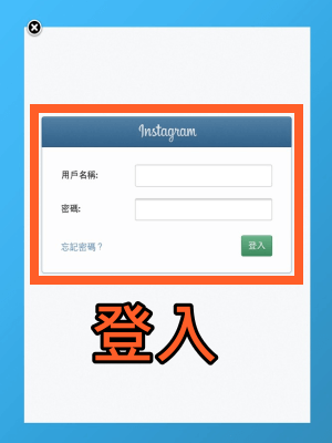 IOS_instagram照片下載2