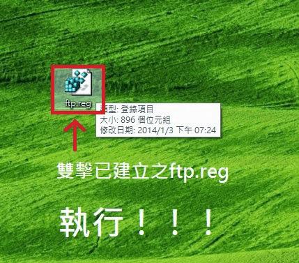 ftp無法開啟教學_2