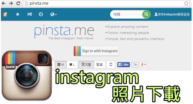 instagram下載照片pinsta教學