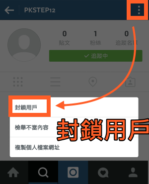instagram封鎖用戶