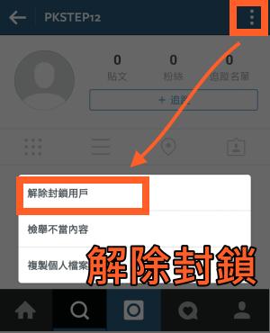 instagram封鎖用戶1