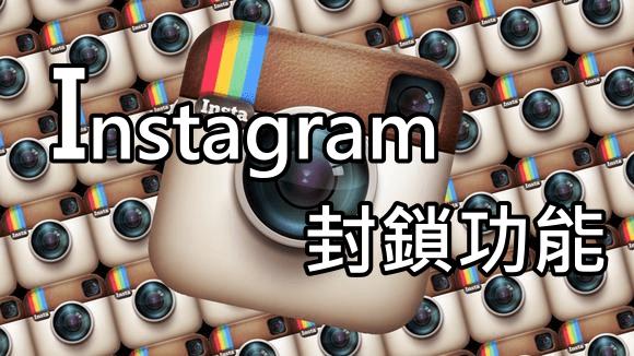instagram封鎖_解除封鎖