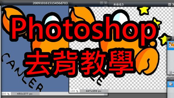 photoshop去背教學