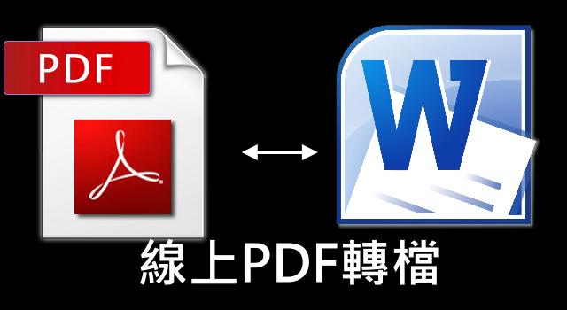 線上PDF轉WORD檔免費