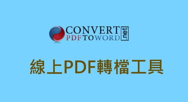 線上PDF轉WORD檔工具1