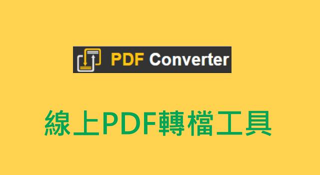 線上PDF轉WORD檔工具2