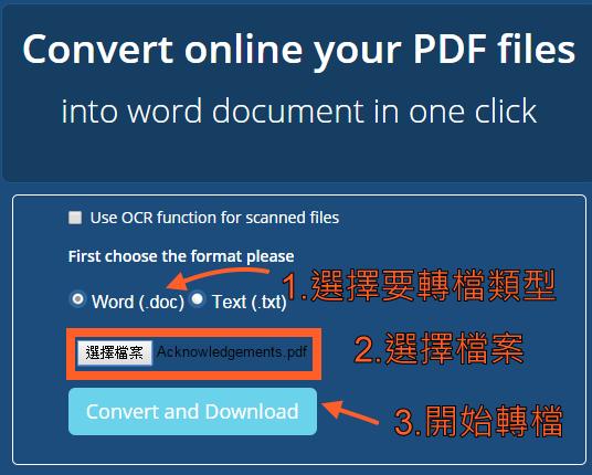 線上PDF轉WORD檔1
