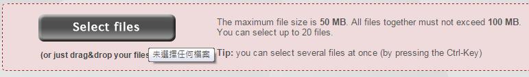 線上PDF轉WORD檔7