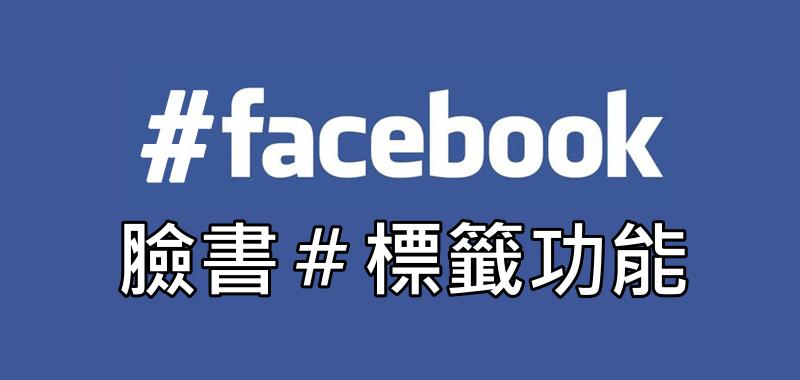臉書#標籤功能教學介紹