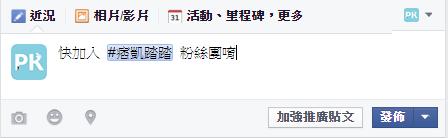 臉書#標籤功能教學1
