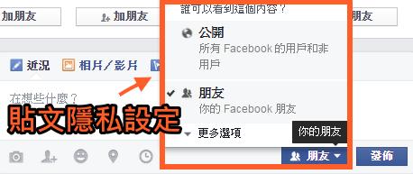 臉書#標籤功能教學5