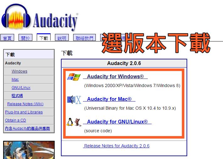 Audacity 2.0.6中文版下載