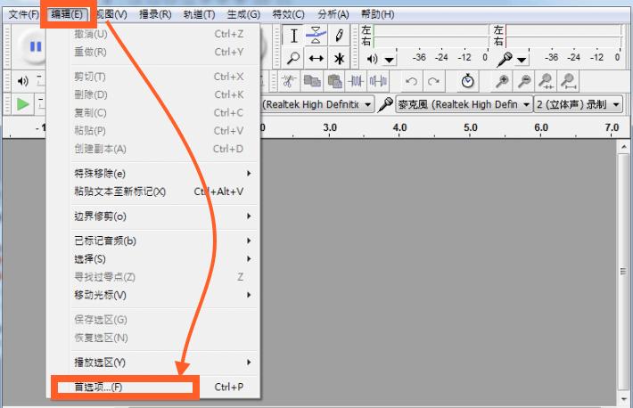 Audacity 2.0.6中文版下載4