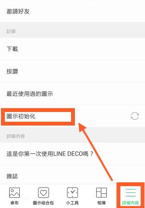 LINE_DECO圖示更改教學6