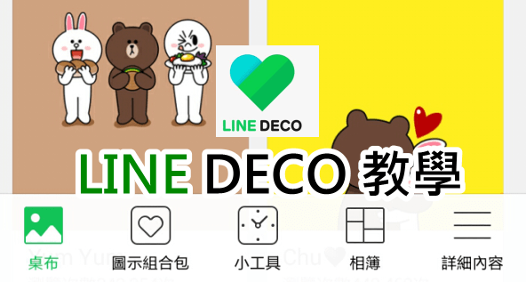 LINE_DECO教學還原_復原