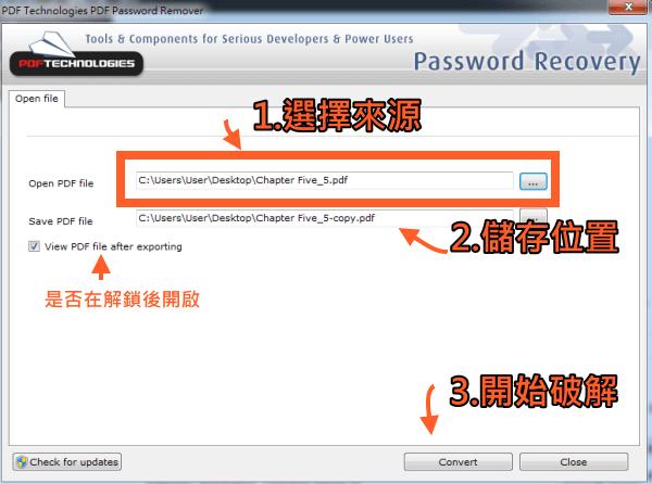 PDF複製解鎖工具