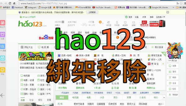 hao123首頁綁架移除教學