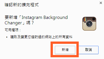 instagram更換主題網頁版1