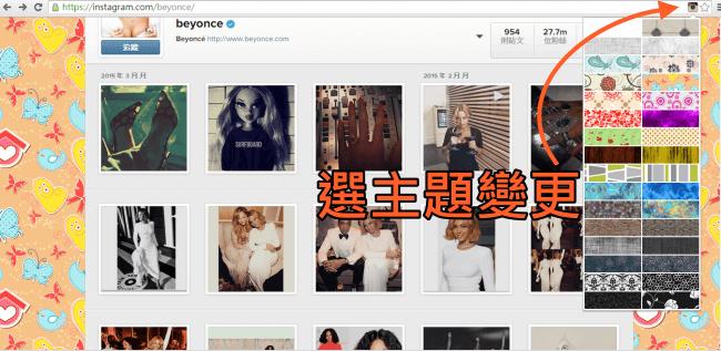 instagram更換主題網頁版2