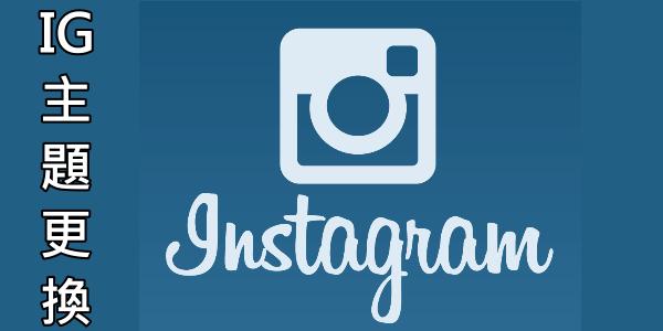 instagram更換主題背景2