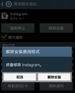 instagram更換主題1