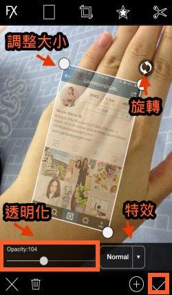 picsart照片透明化合成教學4