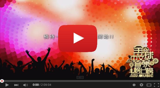 全球中文音樂榜上榜線上收看重播