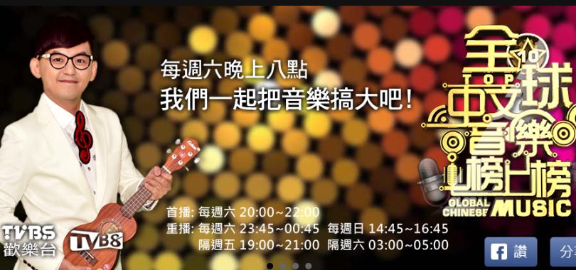 全球中文音樂榜上榜線上直播