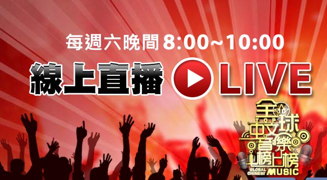 全球中文音樂榜上榜線上LIVE直播youtube