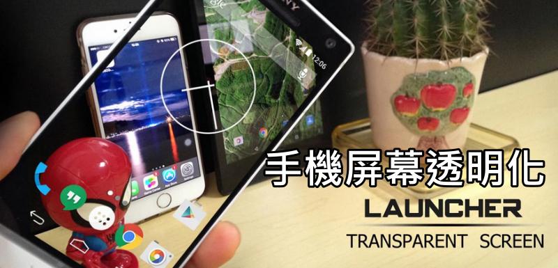 手機螢幕透明屏幕APP