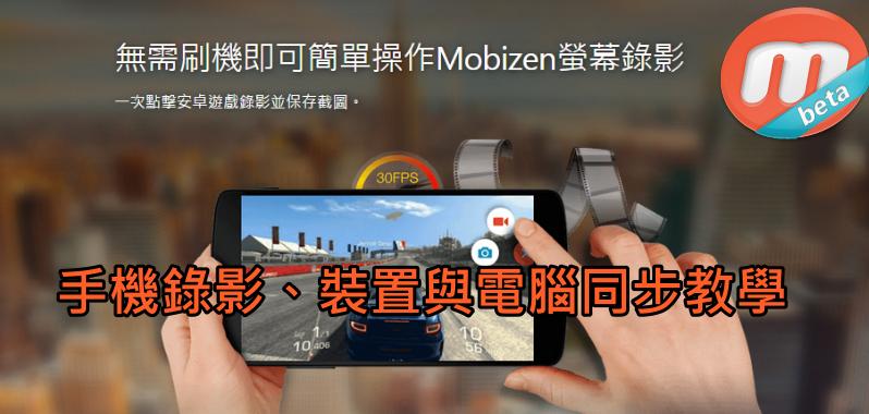 手機錄影同步畫面app教學