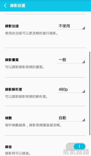 手機錄影程式APP11