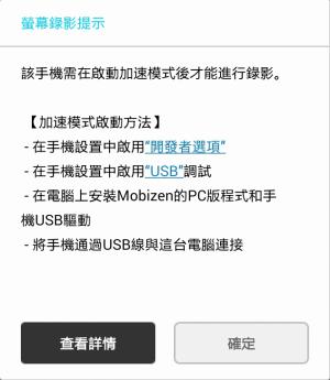 手機錄影程式APP3