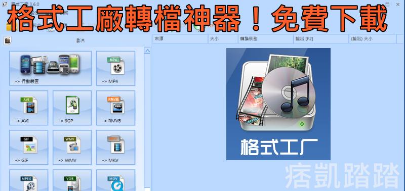 FormatFactory格式工廠,繁體中文版【免費下載】-影片&音樂轉檔軟體,最新官方載點。