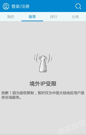 破解解除IP區域限制
