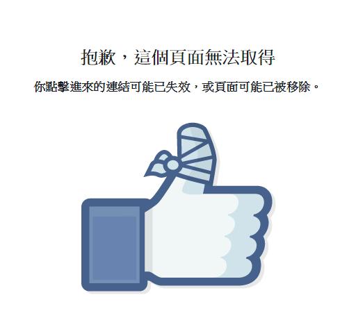 臉書封鎖教學1