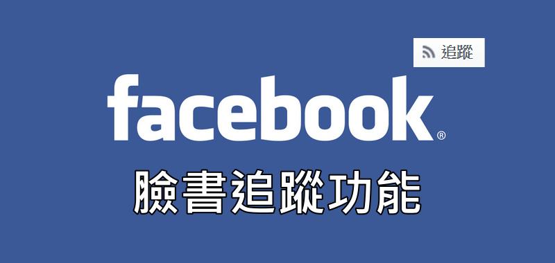 臉書追蹤功能