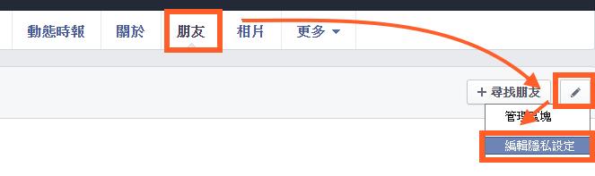 臉書追蹤名單隱藏