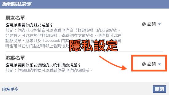 臉書追蹤名單隱藏2