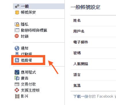 臉書追蹤教學1