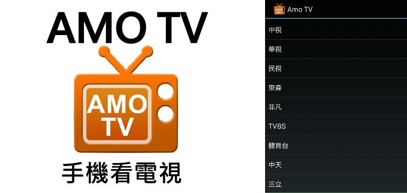 AMO TV手機第四台直播電視